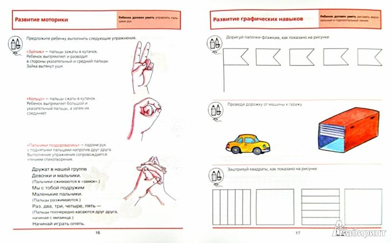 Иллюстрация 1 из 8 для Диагностика готовности к чтению и письму детей 6-7 лет: Рабочая тетрадь - Елена Колесникова | Лабиринт - книги. Источник: Лабиринт