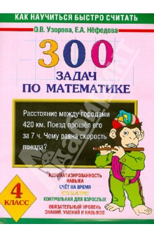 Математика. 4 класс. 300 задач