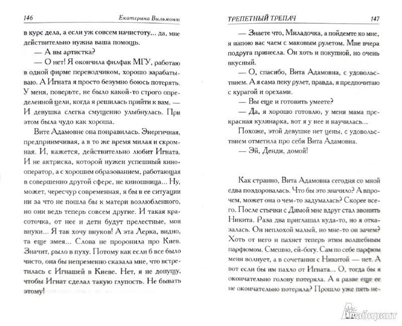 Иллюстрация 1 из 6 для Трепетный трепач - Екатерина Вильмонт | Лабиринт - книги. Источник: Лабиринт