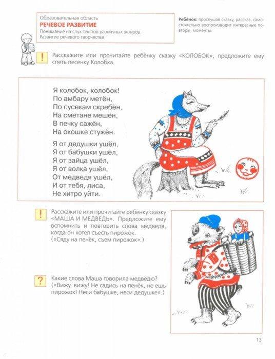 Иллюстрация 1 из 18 для Тесты для детей 4 лет. ФГОС ДО - Елена Колесникова | Лабиринт - книги. Источник: Лабиринт