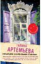 Новый дом с сиреневыми ставнями, Артемьева Галина