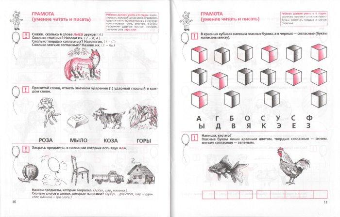 Иллюстрация 1 из 33 для Тесты для детей 6 лет. ФГОС - Елена Колесникова | Лабиринт - книги. Источник: Лабиринт