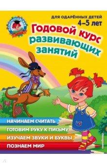 Годовой курс развивающих занятий (для одаренных детей 4-5 лет) годовой курс занятий эксмо для детей 4 7 лет в ассортименте
