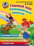 Годовой курс развивающих занятий (для одаренных детей 4-5 лет)