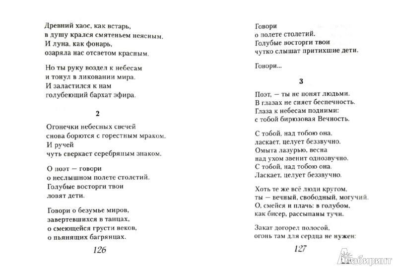 Иллюстрация 1 из 8 для Лирика Серебряного века - Мандельштам, Северянин, Гиппиус, Гумилев, Маяковский, Ахматова, Пастернак | Лабиринт - книги. Источник: Лабиринт