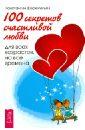 Шереметьев Константин Петрович 100 секретов счастливой любви: для всех возрастов, на все времена