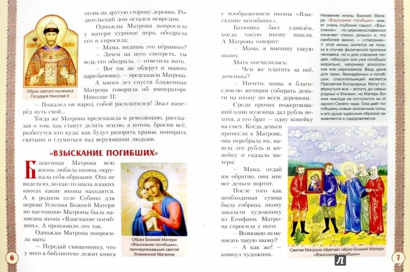 Иллюстрация 1 из 8 для Святая Матрона Московская блаженная   Лабиринт - книги. Источник: Лабиринт