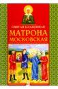 Святая Матрона Московская блаженная