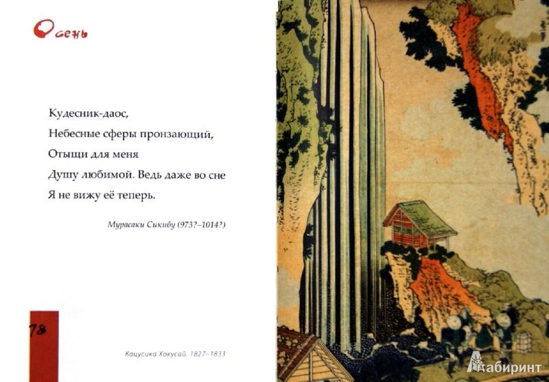 Иллюстрация 1 из 32 для Бабочки и хризантемы. Японская классическая поэзия IX-XIX веков - Мунэтакэ, Акэми, Исса, Рекан, Томонори, Тие-ни, Цунэмори | Лабиринт - книги. Источник: Лабиринт