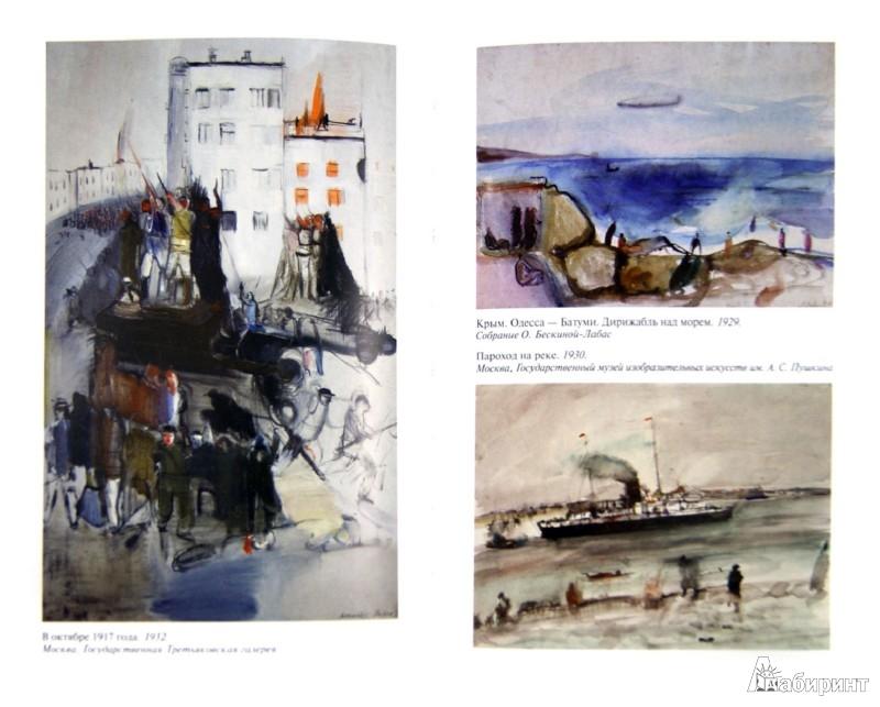 Иллюстрация 1 из 13 для Лабас - Наталия Семенова | Лабиринт - книги. Источник: Лабиринт