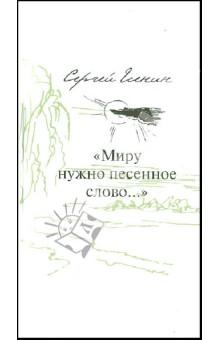 """""""Миру нужно песенное слово…"""" Пятнадцать стихотворений в переводах на славянские языки"""