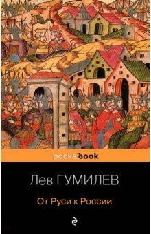 лев гумилев от руси до россии иллюстрированная история От Руси к России