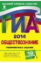 Обложка ГИА-2014. Обществознание. Тренировочные задания. 9 класс