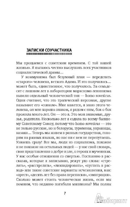 Иллюстрация 1 из 32 для Время секонд хэнд - Светлана Алексиевич | Лабиринт - книги. Источник: Лабиринт