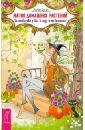 все цены на Дуган Эллен Магия домашних растений: волшебство у вас в саду и на балконе