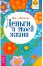 Светлова Маруся Леонидовна Деньги в твоей жизни