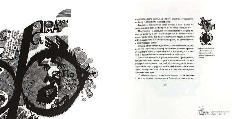 Иллюстрация 1 из 18 для Юлия, или Встречи под Новодевичьим - Александр Чаянов | Лабиринт - книги. Источник: Лабиринт