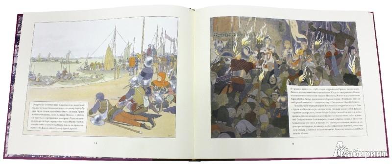 Иллюстрация 1 из 42 для Жанна д'Арк - Монвель Морис Буте де | Лабиринт - книги. Источник: Лабиринт