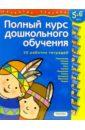 Полный курс дошкольного обучения. Для детей 5-6лет праздники в детских садах музыкальное сопровождение и оформление праздников в детских садах