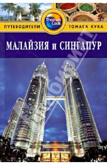 Малайзия и Сингапур. Путеводитель