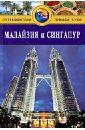Ханна Ник Малайзия и Сингапур. Путеводитель горди р эстония путеводитель 2 е издание переработанное и дополненное