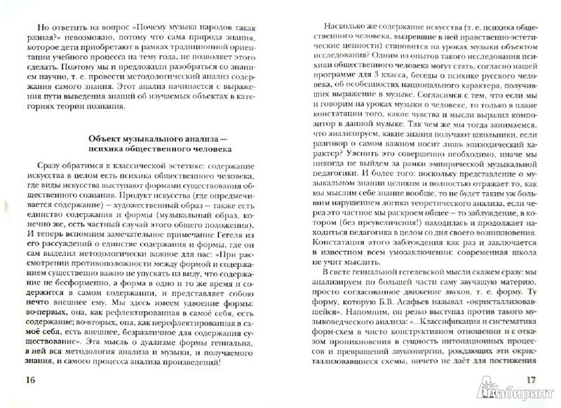 Иллюстрация 1 из 5 для Музыка. 4 класс. Методическое пособие. ФГОС - Усачева, Школяр, Школяр   Лабиринт - книги. Источник: Лабиринт