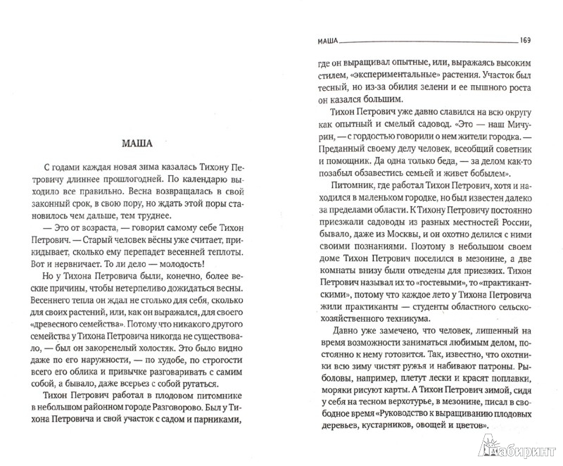 Иллюстрация 1 из 9 для Теплый хлеб. Избранные произведения - Константин Паустовский   Лабиринт - книги. Источник: Лабиринт