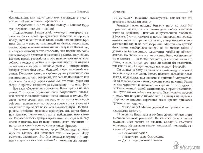 Иллюстрация 1 из 6 для Поединок - Александр Куприн | Лабиринт - книги. Источник: Лабиринт