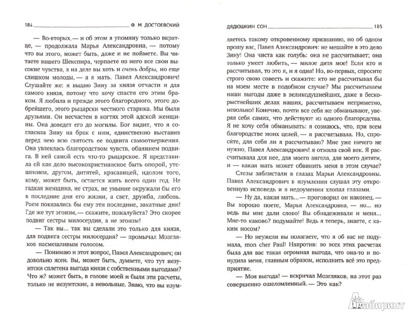 Иллюстрация 1 из 6 для Белые ночи. Избранная проза - Федор Достоевский | Лабиринт - книги. Источник: Лабиринт