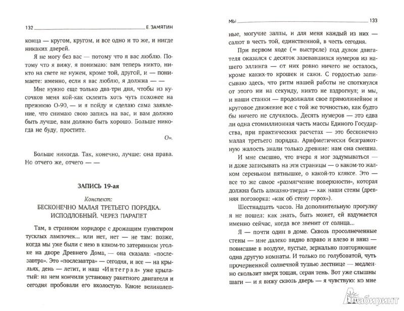 Иллюстрация 1 из 3 для Мы - Евгений Замятин | Лабиринт - книги. Источник: Лабиринт