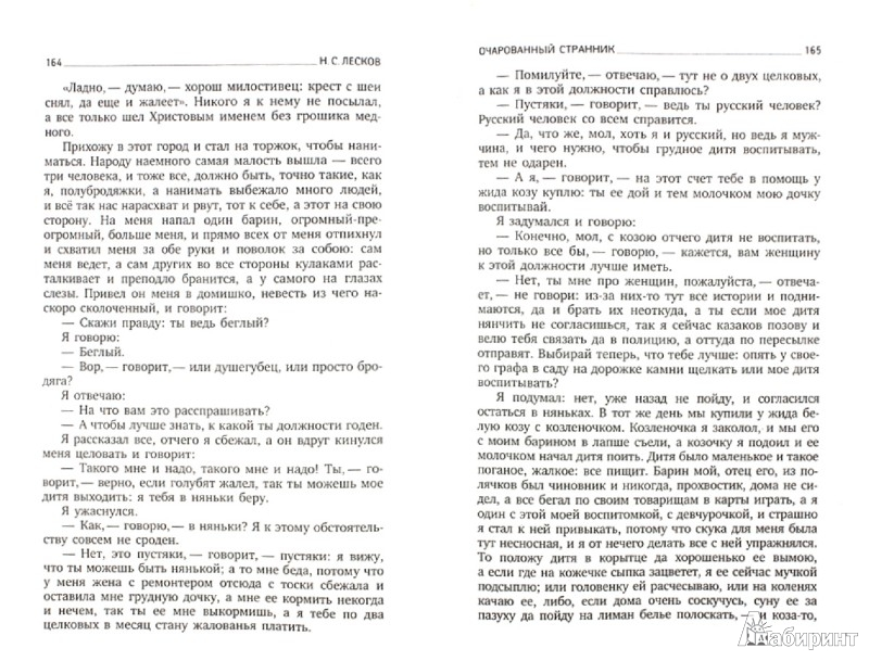 Иллюстрация 1 из 4 для Левша. Повести - Николай Лесков   Лабиринт - книги. Источник: Лабиринт