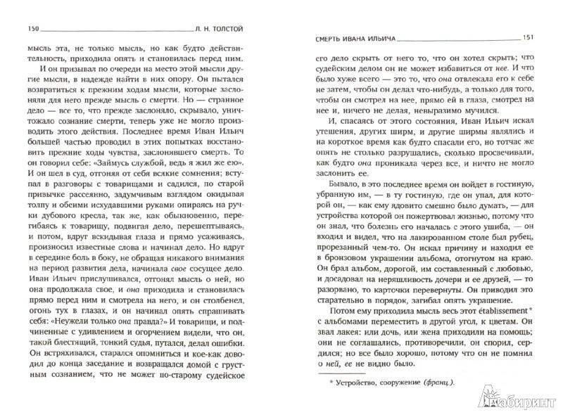 Иллюстрация 1 из 4 для После бала. Избранные произведения - Лев Толстой   Лабиринт - книги. Источник: Лабиринт