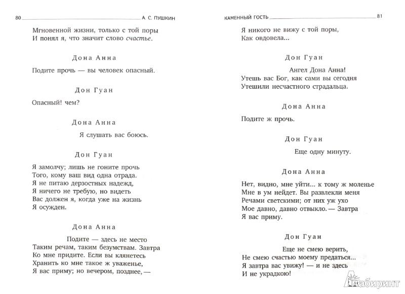 Иллюстрация 1 из 5 для Маленькие трагедии. Пиковая дама - Александр Пушкин | Лабиринт - книги. Источник: Лабиринт