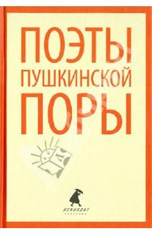 Поэты пушкинской поры. Стихотворения поэтов первой половины XIX века