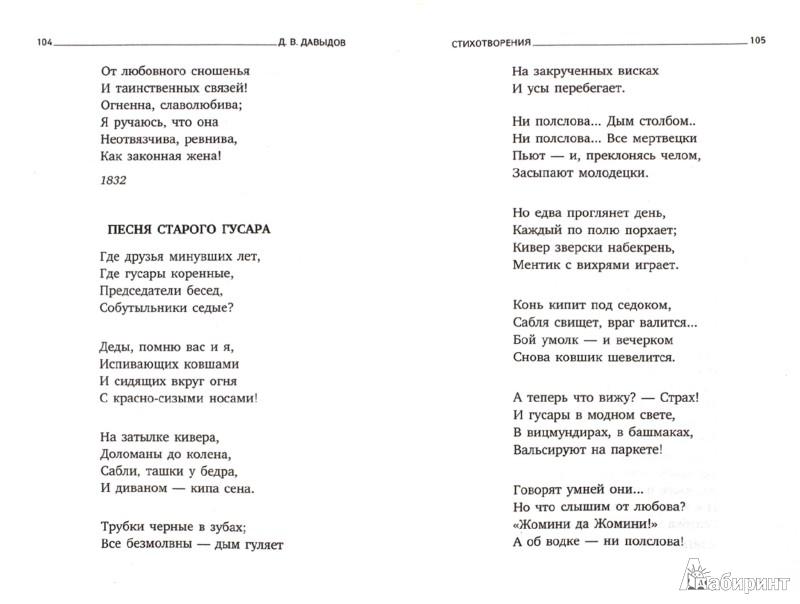 Иллюстрация 1 из 8 для Поэты пушкинской поры. Стихотворения поэтов первой половины XIX века | Лабиринт - книги. Источник: Лабиринт