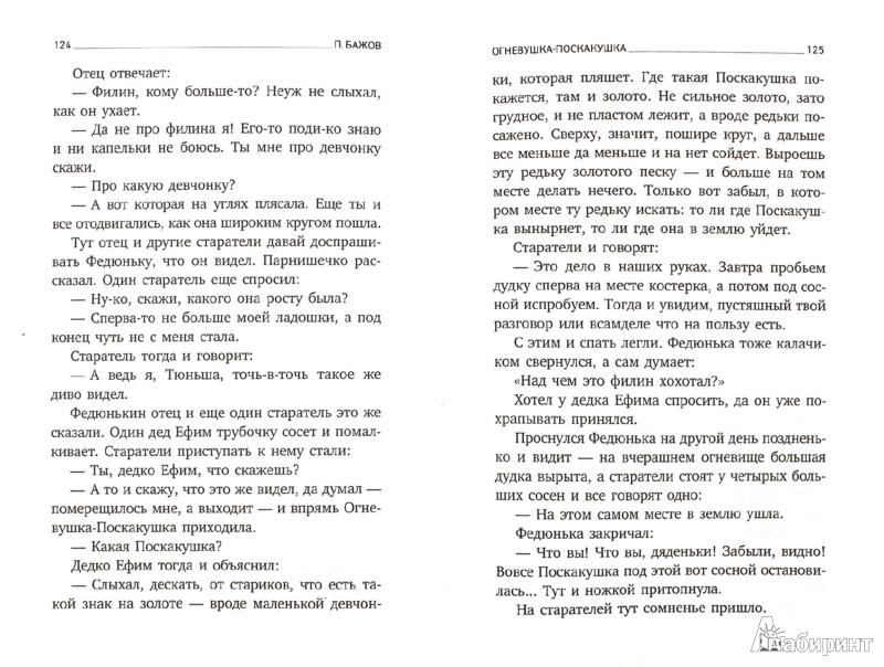 Иллюстрация 1 из 6 для Малахитовая шкатулка. Сказы - Павел Бажов   Лабиринт - книги. Источник: Лабиринт