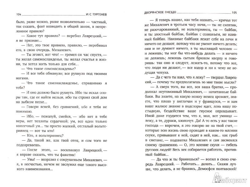 Иллюстрация 1 из 10 для Дворянское гнездо - Иван Тургенев | Лабиринт - книги. Источник: Лабиринт