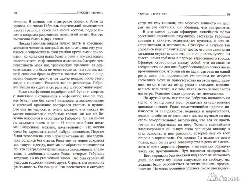 Иллюстрация 1 из 6 для Маттео Фальконе. Новеллы - Проспер Мериме | Лабиринт - книги. Источник: Лабиринт