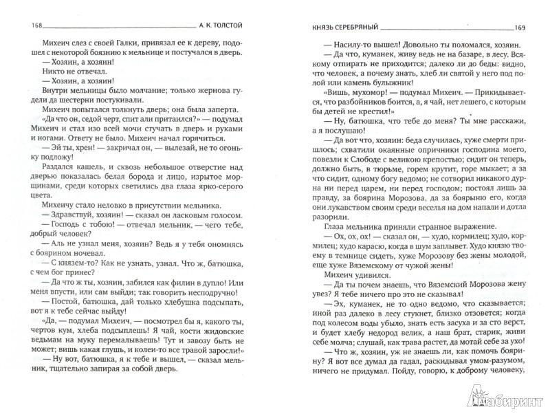 Иллюстрация 1 из 5 для Князь Серебряный - Алексей Толстой | Лабиринт - книги. Источник: Лабиринт