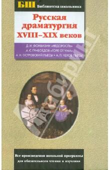 Русская драматургия XVIII-XIX веков. Сборник фото
