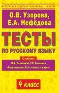 Тесты по русскому языку к учебнику Л.М. Зелениной и Т.Е. Хохловой