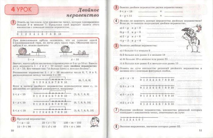 Иллюстрация 1 из 26 для Математика. 4 класс в 3-х частях. Часть 1, 2, 3: Учебник - Людмила Петерсон | Лабиринт - книги. Источник: Лабиринт