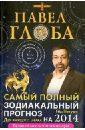 Глоба Павел Павлович Самый полный зодиакальный прогноз на 2014 год для каждого знака