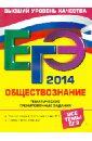 Обложка ЕГЭ-2014. Обществознание. Тематические тренировочные задания