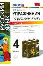 Русский язык. Упражнения. 4 класс. В 2-х частях. Часть 2. К учебнику Т.Г. Рамзаевой. ФГОС