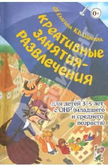 Креативные занятия-развлечения для детей 3-5 лет с ОНР. Пособие для логопедов и воспитателей