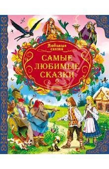 Самые любимые сказки книги проф пресс любимые сказки малышам