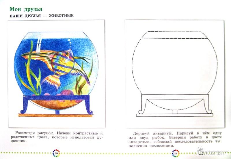 Иллюстрация 1 из 7 для Изобразительное искусство. 2 класс. Рабочий альбом. РИТМ. ФГОС - Кузин, Кубышкина | Лабиринт - книги. Источник: Лабиринт
