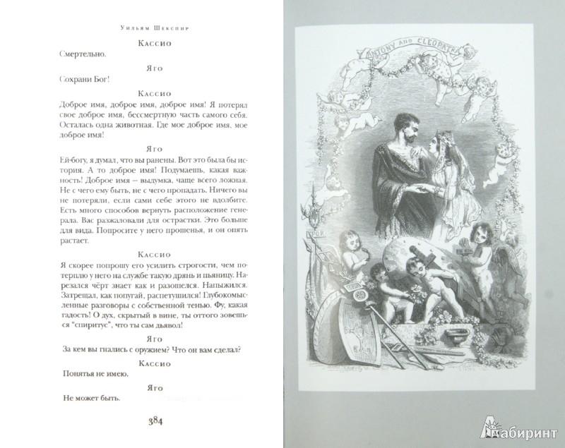 Иллюстрация 1 из 35 для Ромео и Джульетта. Гамлет. Трагедии - Уильям Шекспир   Лабиринт - книги. Источник: Лабиринт