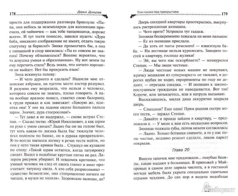 Иллюстрация 1 из 6 для Толстушка под прикрытием - Дарья Донцова | Лабиринт - книги. Источник: Лабиринт